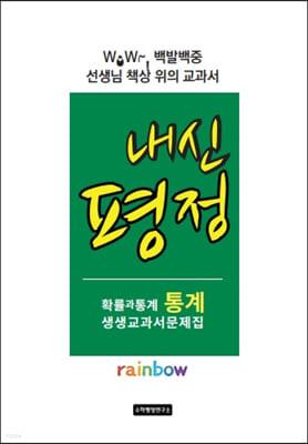 내신평정 Rainbow 확률과 통계의 통계 생생교과서 문제집 교사용