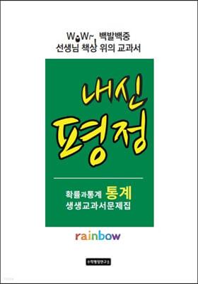 내신평정 Rainbow 확률과 통계의 통계 생생교과서 문제집 학생용