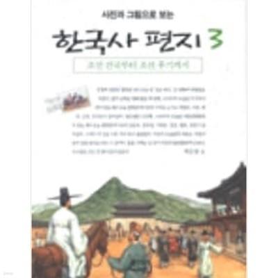 사진과 그림으로 보는 한국사 편지 3