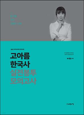 2021 고아름 한국사 실전봉투 모의고사