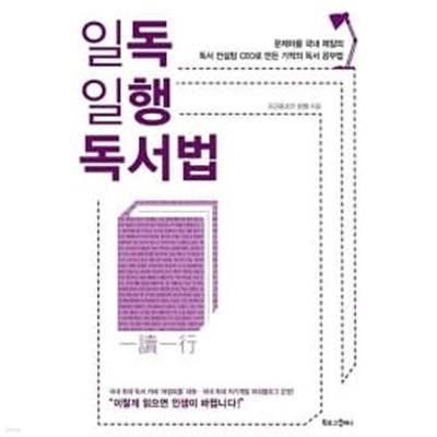 일독일행 독서법 ★