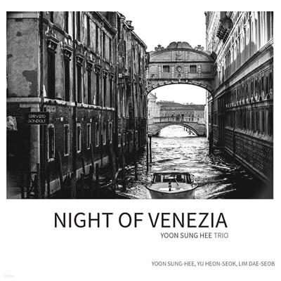 윤성희 트리오 - Night of Venezia