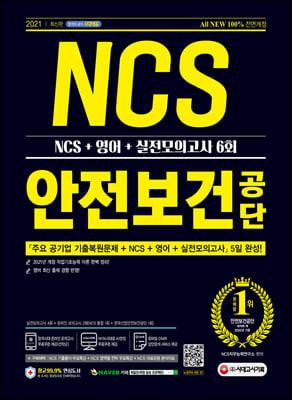 2021 최신판 All-New 안전보건공단 NCS+영어+실전모의고사 6회