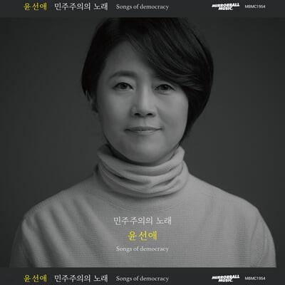 윤선애 - 민주주의의 노래