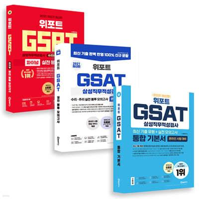 2021 최신판 위포트 GSAT 삼성직무적성검사 통합 기본서 + 실전 봉투 모의고사 + 파이널 모의고사 세트