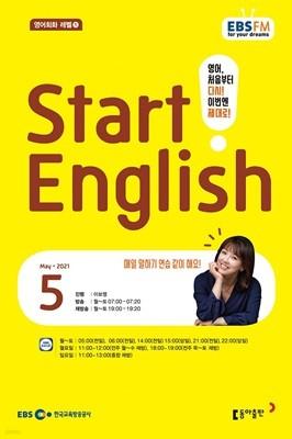 EBS 라디오 Start English (월간) : 5월[2021]