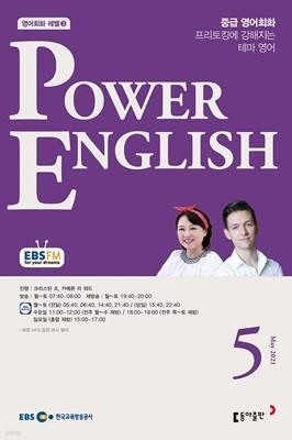 EBS 라디오 POWER ENGLISH 중급영어회화 (월간) : 5월 [2021]