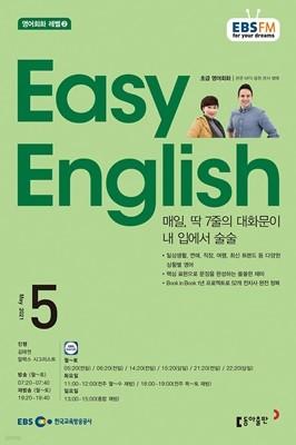 EBS 라디오 EASY English 초급영어회화 (월간) : 5월 [2021]