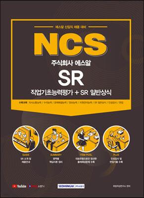 2021 NCS 주식회사 에스알 SR 직업기초능력평가+SR 일반상식