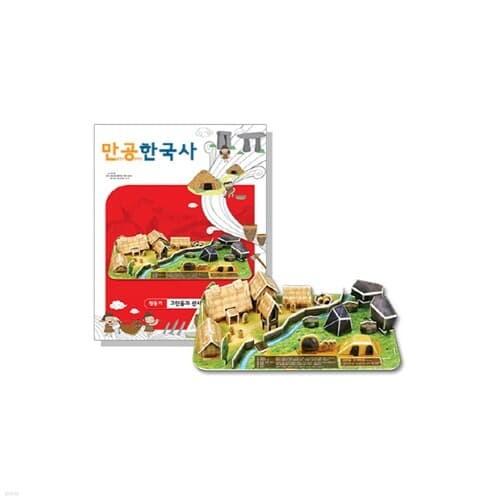 만공한국사 입체퍼즐 - 청동기 고인돌 선사마을