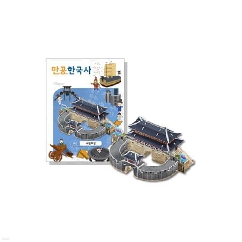 만공한국사 입체퍼즐 - 조선 수원화성
