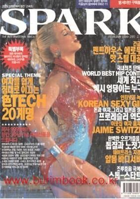 스파크 1999년-2월호 (SPARK)