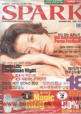 월간 스파크 2001년-12월호 no.71 (SPARK) 부록포함