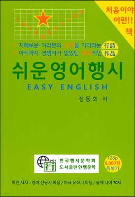 쉬운 영어 행시