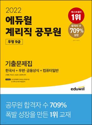 2022 에듀윌 우정 9급 계리직 공무원 기출문제집