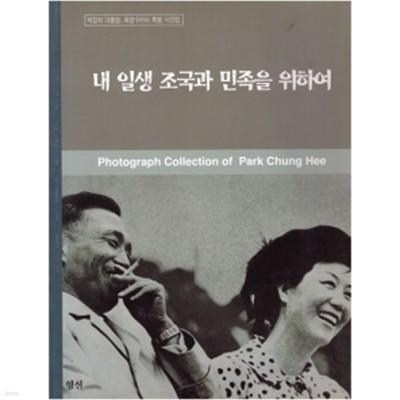 내 일생 조국과 민족을 위하여 : 박정희/육영수 특별사진첩