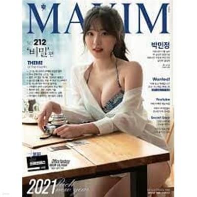 맥심 코리아 2021년-1월호 (MAXIM KOREA) (신209-9)