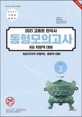 2021 고종훈 한국사 동형모의고사 시즌 3