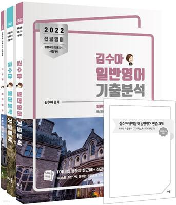 김수아 전공영어 일반영어 영미문학 기출분석+일반영어 기출지문 주제별 요약