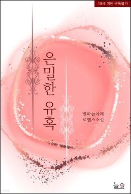 [세트] 은밀한 유혹 (외전 포함) (총3권/완결)
