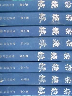 종경록 1-8 (전8권/한문본영인/인선스님편저/1984년초판)