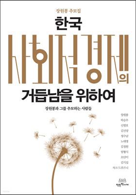 한국 사회적경제의 거듭남을 위하여