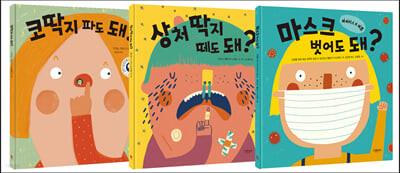 궁금한 그림책 몸 시리즈