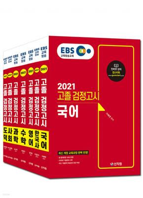 2021 EBS 고졸 검정고시 기본서 7종 세트