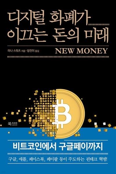 디지털 화폐가 이끄는 돈의 미래 - 비트코인에서 구글페이까지