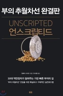 언스크립티드 부의 추월차선 완결판