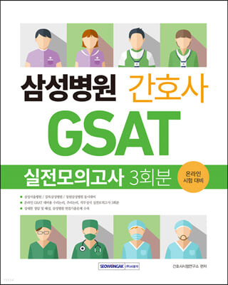 삼성병원 간호사 GSAT 실전모의고사 3회분