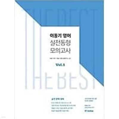 이동기 영어 실전동형 모의고사 Vol.1