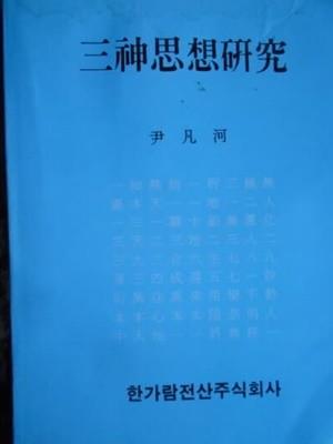 삼신사상연구 (윤범하저/1995년초판)
