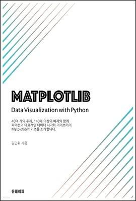 Matplotlib Tutorial - 파이썬으로 데이터 시각화하기