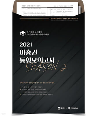2021 공무원 영어 이충권 동형모의고사 Season 2