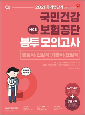 2021 공기업단기 NCS 국민건강보험공단 봉투모의고사