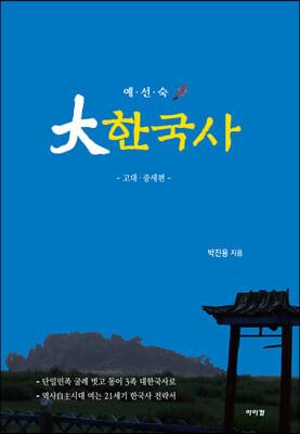 예·선·숙 大한국사