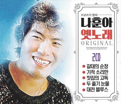 나훈아 - 옛노래 Original