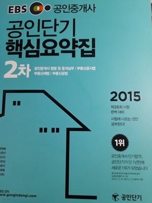 2015 EBS 공인단기 핵심 요약집 2차 (공인중개사)