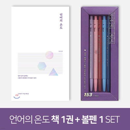 [YES24단독판매] 모나미 153 언어의 온도 (5본입) + 언어의 온도