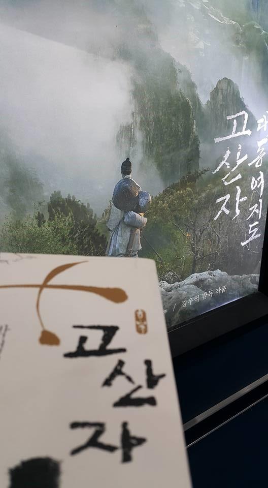 박범신의 2009 년 소설 '고산자'와 2016년 강우석의 '고산자 대동여지도'가 만나다.