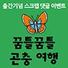 [꿈틀꿈틀 곤충 여행] 서평단 모집