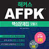 『해커스 AFPK 핵심문제집 모듈 2』