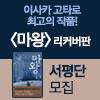 [마왕] 서평단 모집
