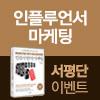[인플루언서 마케팅] 서평단 모집