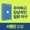 [우아하고 감상적인 일본 야구] 서평단 모집