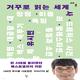 [서평단 모집]『거꾸로 읽는 세계사』
