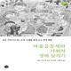 [서평단 모집]『마을공동체와 사회적 경제 살리기』