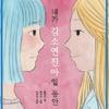 [내가 '김소연진아'일 동안] 서평단 모집
