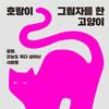 『호랑이 그림자를 한 고양이』